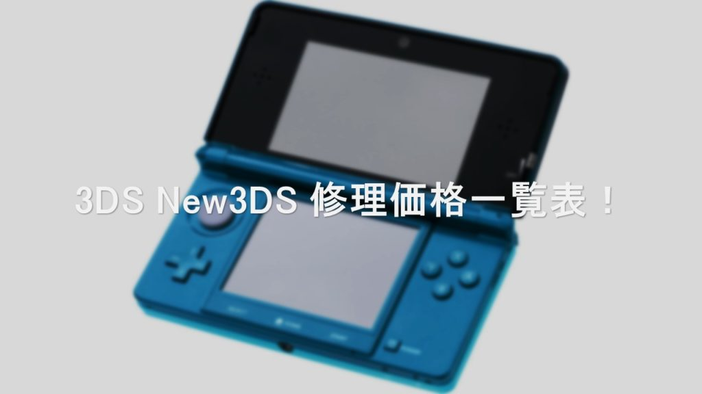 3DS New3DS 修理 宇都宮