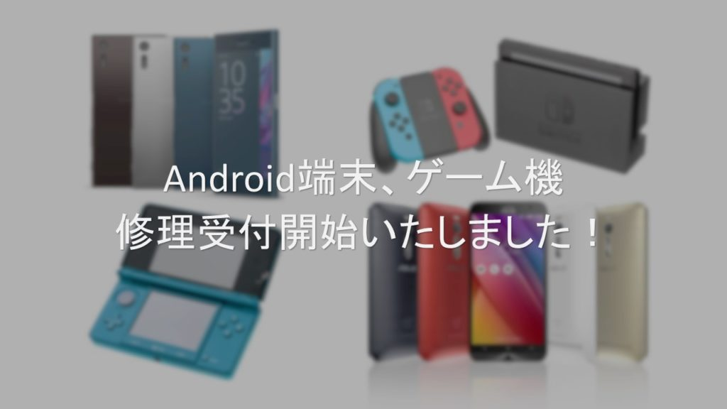 android端末 ゲーム機 修理 宇都宮
